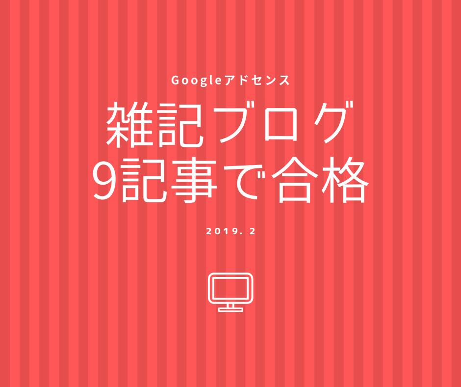 Googleアドセンス|雑記ブログ9記事で合格(2019. 2)