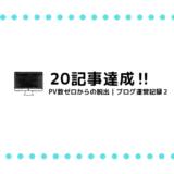 20記事達成!PV数ゼロからの脱出|ブログ運営記録2