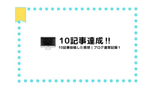 10記事達成!感想と目標|ブログ運営記録1