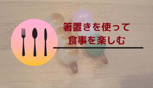 箸置きを使って食事を楽しむ